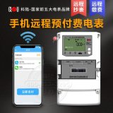 深圳科陆DSZY719三相三线远程智能预付费电表  免费配套抄表系统
