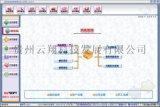 贵阳美萍家电销售管理系统,家电销售进销存系统