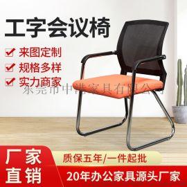 东莞简约现代工弓形会议椅
