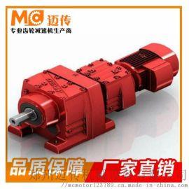 迈传R系列减速机 斜齿轮硬齿面减速机 实心轴输出
