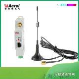 安科瑞AWT100-2G無線通訊終端,無線通訊終端廠家,無線通訊終端價格