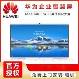 成都华为IdeaHub Pro经销商65英寸电子白板