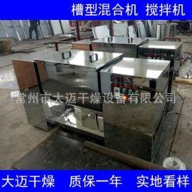 CH槽型混合机 奶茶原料单桨混合设备