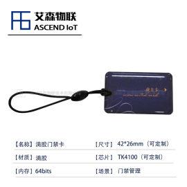 艾森物联定制小区业主RFID门禁滴胶卡 会员卡
