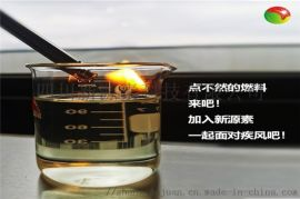 四川新源素科技环保植物油广泛适用于厨房燃料