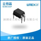 LTV-817-C光宝光耦
