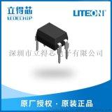 LTV-817-C光寶光耦