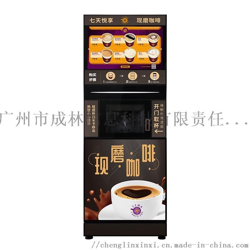 七天悦享多功能商用无人磨咖啡机