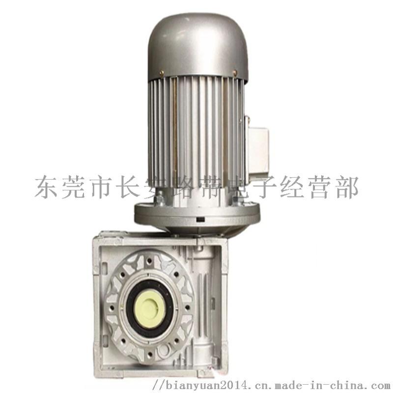 鋁殼單雙級RV40減速機 蝸輪蝸桿減速器