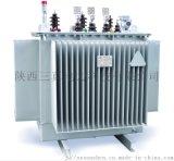 西安油浸式電力變壓器廠家 S11全銅油浸式變壓器