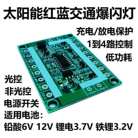 3.7V6V12V太陽能交通爆閃燈控制器