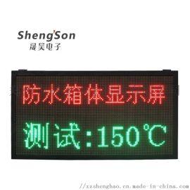 P10双色4x4 户外环境监测、工业看板显示屏