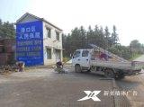 黔西南县墙体广告施工 黔西墙体广告推广