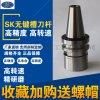SK无键槽刀柄CNC数控BT30-SK10-90s