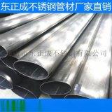 惠州201不鏽鋼橢圓管現貨,拉絲201不鏽鋼橢圓管