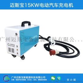 15KW移动便携式汽车充电桩电动汽车充电器