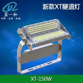 东莞蓝一和150W模组灯外壳 LED隧道灯外壳套件