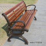 公园椅户外长椅铁艺实木靠背椅铸铝防腐木长凳子