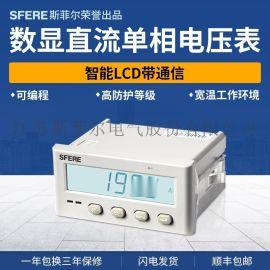 PZ195U-5KY1智能LCD带通信数显直流单相电压表