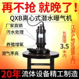 QXB潜水曝气机报价 1.5kw潜水曝气机