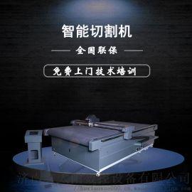 济南红太阳1625自动送料广告震动刀切割机