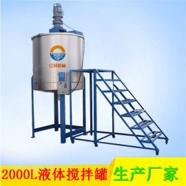 黄江不锈钢液体搅拌 胶水搅拌桶日化加工搅拌机