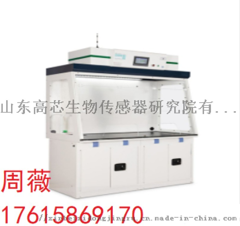 BK-F1300淨氣型通風櫃