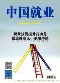 中国就业期刊杂志征稿