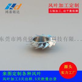 五轴机加工定制 精密高速风叶五轴加工厂