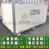 厂家直销专业定制钢带木箱  免熏蒸木箱