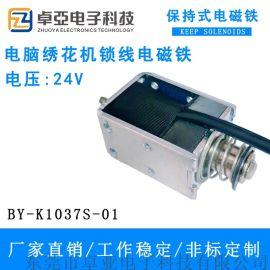 电脑绣花机锁线保持式电磁铁BY-K1037S-01