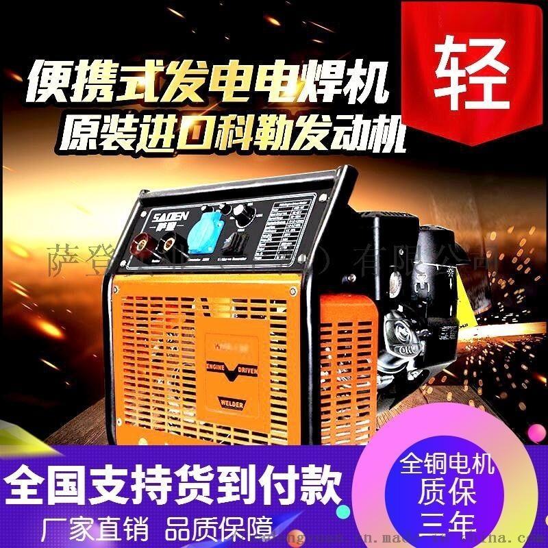 薩登SADENG180A永磁汽油發電電焊機