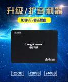 固态硬盘2.5英寸120G 笔记本台式机固态硬盘