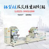 厂家直销LJZ2S500 铝型材数控精密双头切割锯