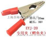 EYJ系列专用夹(上海鳄鱼夹)