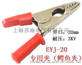EYJ系列專用夾(上海鱷魚夾)