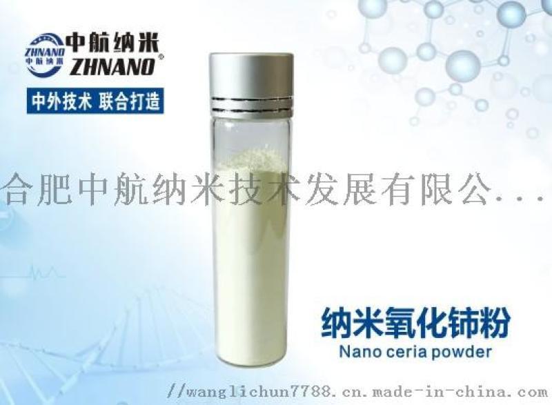 供应玻璃添加剂 高纯纳米氧化铈粉 中航纳米
