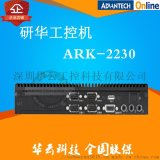 研华工控机 ARK-2230L无风扇嵌入式