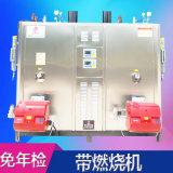 塑膠廠用蒸汽發生器 漁網用蒸汽鍋爐