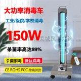大功率紫外線消毒燈UV醫院除蟎車150W除蟎燈