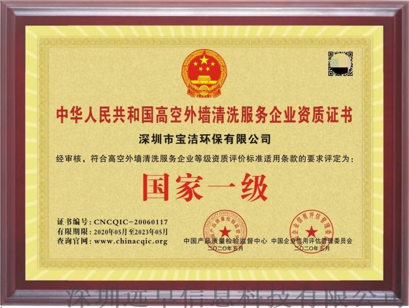 高空外墙清洗需要的资质证书申办流程介绍
