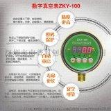 數位真空表ZKY100 不鏽鋼耐震電接點壓力錶