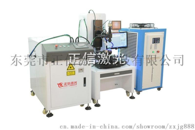 东莞不锈钢激光焊接机 水壶激光焊接机 生产厂家
