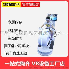 幻影星空VR设备京东认证厂家VR科普科技馆 VR摩托车乐享光轮