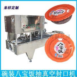 碗装兰州百合抽真空封口机适用于: 八宝饭梅菜扣肉