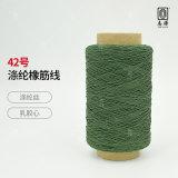 【志源】厂家批发服装辅料织带专用42号有色涤纶橡筋线 橡根线