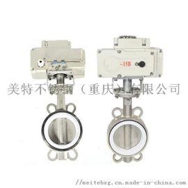 重慶D971F不鏽鋼電動蝶閥 閥門廠家