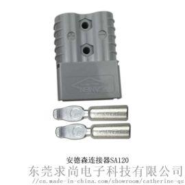 安德森电源插件器120a600V叉车电瓶电池充电插头连接器50A
