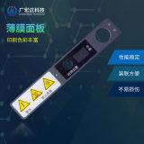 PET薄膜面板 深圳薄膜面板 电子薄膜面板