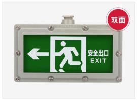 防爆LED(應急)標志燈防爆安全出口指示燈